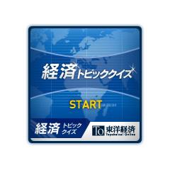 東洋経済 経済トピッククイズブログパーツイメージ