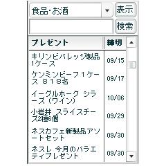アテンゼ ブログパーツイメージ