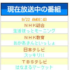 現在放送中のテレビ番組 ブログパーツイメージ