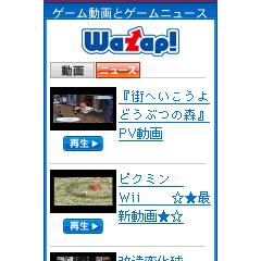 ワザップ!ゲーム動画・ニュースブログパーツイメージ