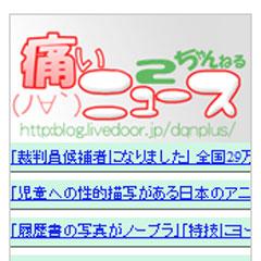 痛いニュース(ノ∀`) ブログパーツイメージ
