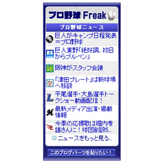 プロ野球Freak ニュースブログパーツイメージ