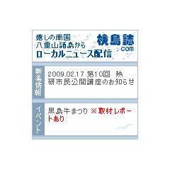 八重山諸島ローカルニュース ブログパーツイメージ