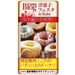 2009 洋菓子フェスタ in Kobe ブログパーツイメージ