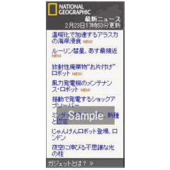 ナショナルジオグラフィック ニュース ブログパーツイメージ