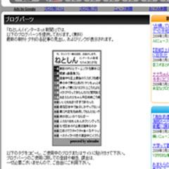 ねとしん(インターネット新聞) ブログパーツイメージ