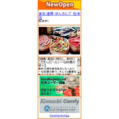 長野こまちのグルメNewOpen ブログパーツ イメージ