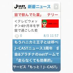 J-CASTニュースブログパーツイメージ