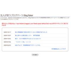 玄人が使うブログパーツ「ブログレイカー」イメージ