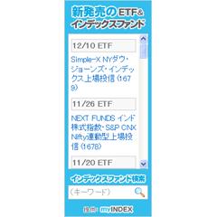 新発売のETF・インデックスファンド ブログパーツイメージ