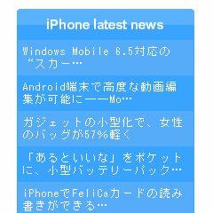 iPhone/Apple最新ニュース ブログパーツイメージ