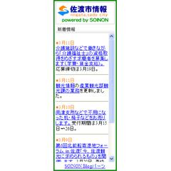 佐渡市役所ブログパーツイメージ