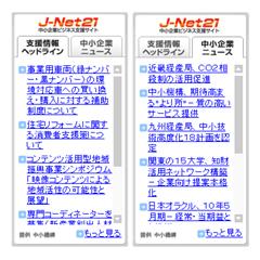 中小企業ニュース・支援情報|J-Net21ブログパーツイメージ