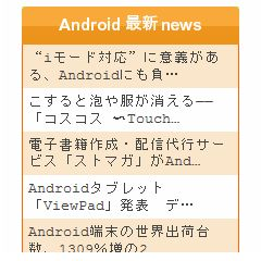Android最新ニュース ブログパーツイメージ