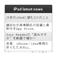 iPad最新ニュース ブログパーツイメージ