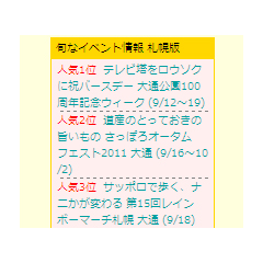 「あなた情報マガジンびも〜る」札幌版 びも〜るウェブパーツ ブログパーツイメージ