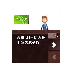 踊るRSSブログパーツイメージ