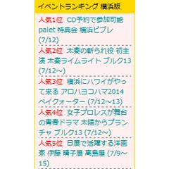 横浜イベントランキング あなた情報マガジンびもーる ブログパーツイメージ