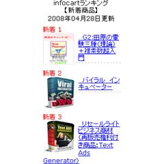 インフォランキング ブログパーツイメージ