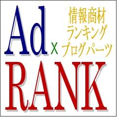 アドランク - Ad RANK - ブログパーツイメージ