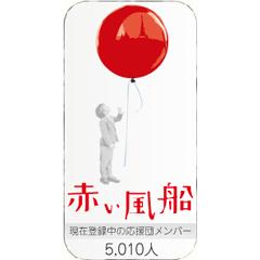 『赤い風船』ブログパーツイメージ