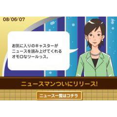 インパクト大!ウゴク新着情報「ニュースマン」 ブログパーツイメージ