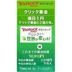 Yahoo!ボランティアクリック募金ブログパーツイメージ