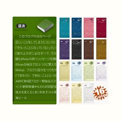 「Mokuji」ブログパーツイメージ