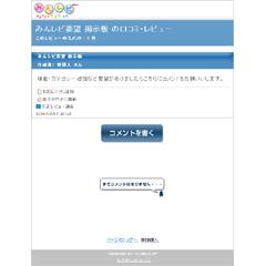 みんレビ ブログパーツイメージ