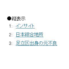 goo検索1・2・3(ワン・ツー・スリー) ブログパーツイメージ