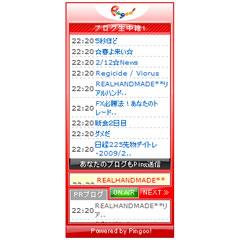 Pingoo!ブログ生中継 ブログパーツイメージ