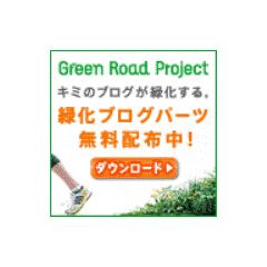 "Green Road Project ""緑化ブログパーツ""イメージ"