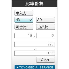 比率計算機 ブログパーツイメージ