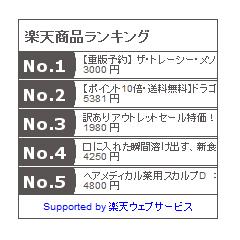 楽天商品ランキング[無料] 灰色バージョン ブログパーツイメージ