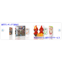 楽天商品ランキング[無料] ぐるぐるまわる(小) ブログパーツイメージ