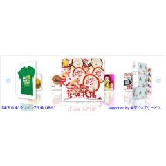 楽天商品ランキング[無料] ぐるぐるまわるバージョン(大) ブログパーツイメージ