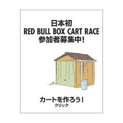 RED BULL BOX CART RACE ブログパーツイメージ