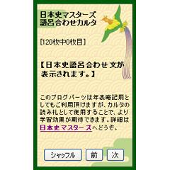 日本史マスターズ 語呂合わせカルタ ブログパーツイメージ