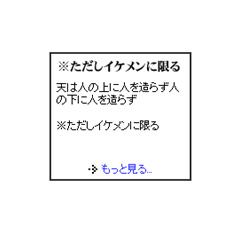 ※ただしイケメンに限る ブログパーツイメージ