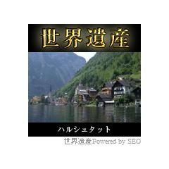 世界遺産ブログパーツイメージ