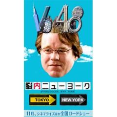 あなたのブログに、もうひとつニューヨークが出現!? 日本時間とNY時間が表示される『脳内ニューヨーク』 オリジナルブログパーツが登場!!イメージ