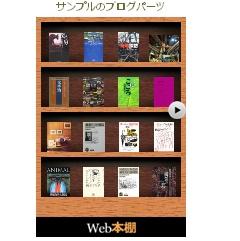 Web本棚 ブログパーツイメージ