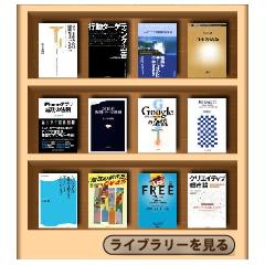 ソーシャルライブラリー 本棚ブログパーツイメージ