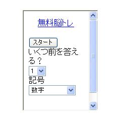 n個前と同じ?(短期記憶訓練) ブログパーツイメージ