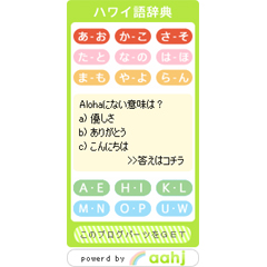 aahj ハワイ語辞典のブログパーツイメージ