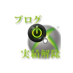 ブログ実績解除ボタン ブログパーツイメージ