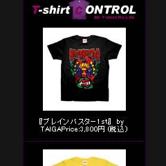 T-shirt CONTROL Tシャツブログパーツイメージ
