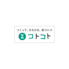 つくって、ひろがる、新コトバ 「コトコト」 ブログパーツイメージ