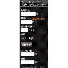 FXロスカット値シミュレーター ブログパーツイメージ