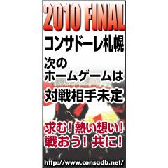 コンサドーレ札幌ホームゲーム告知ブログパーツイメージ